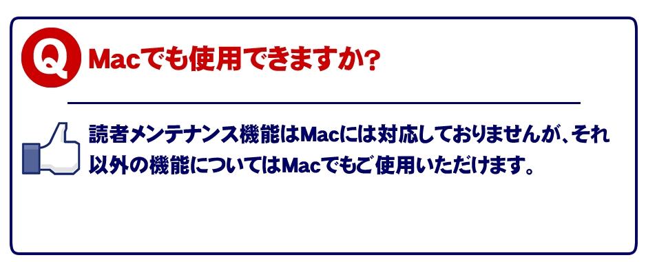 アメプレス Mac